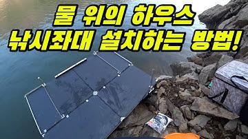(SUB) 낚시좌대 안전하고 빠르게 설치하는 방법. 직벽에서도 문제없다~ 붕어낚시/내림낚시/중층낚시/찌맛집/carp fishing/float fishing/へらぶな