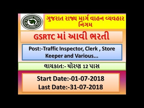 GSRTC  Recruitment For The Various Post || GSRTC Clerk Recruitment || 12 Pass Recruitment in GSRTC