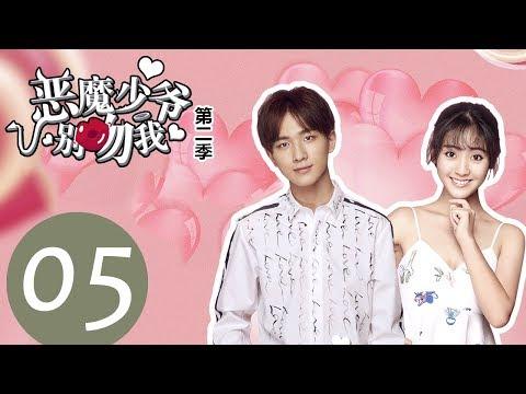 【ENG SUB】《恶魔少爷别吻我第二季 Master Devil Do Not Kiss Me S2》EP05——主演:李宏毅、邢菲、张炯敏