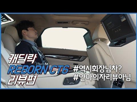 Cadillac REBORN CT6 Review 캐딜락 CT6 리뷰편