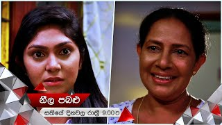 කුතුහලයෙන් පිරුණු රාත්රිය | Neela Pabalu | Sirasa TV Thumbnail