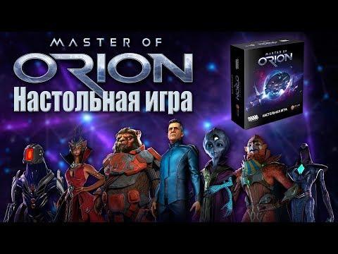 Master Of Orion: Настольная игра. Обзор и впечатления
