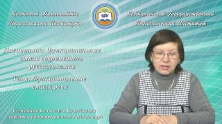 Сегизбаева К К.Функциональные стили современного русского языка. Функциональные стили речи