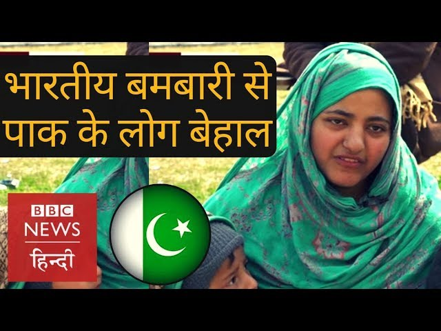 Pakistans areas under heavy fire from India, civilians running away from their homes (BBC Hindi)