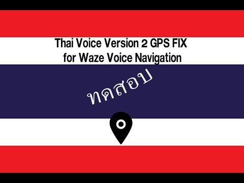 Review-----Thai Voice GPS FIX for Waze Voice Navigation 2 0
