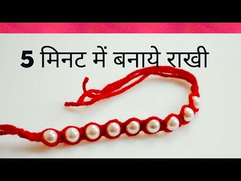 5 मिनट में राखी कैसे बनाये ।। woolen rakhi | Raksha bandhan 2019