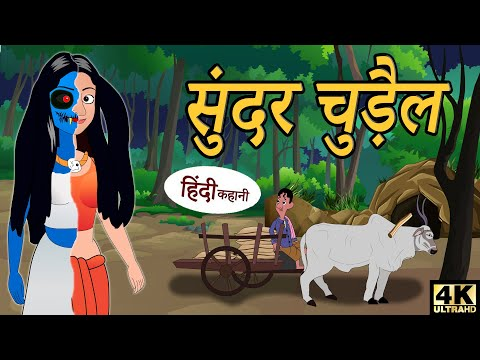सुंदर चुडैल   Bedtime Stories   Fairy Tales   Kahaniya   Story Time   Horror Stories   Scary Stories