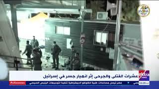 موجز الأخبار   عشرات القتلى والجرحى إثر انهيار جسر في إسرائيل