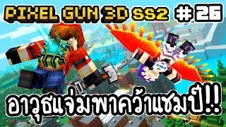 Pixel Gun 3D SS2 #26 - ปืนโหดพาคว้าแชมป์!! [ เกมส์มือถือ ]