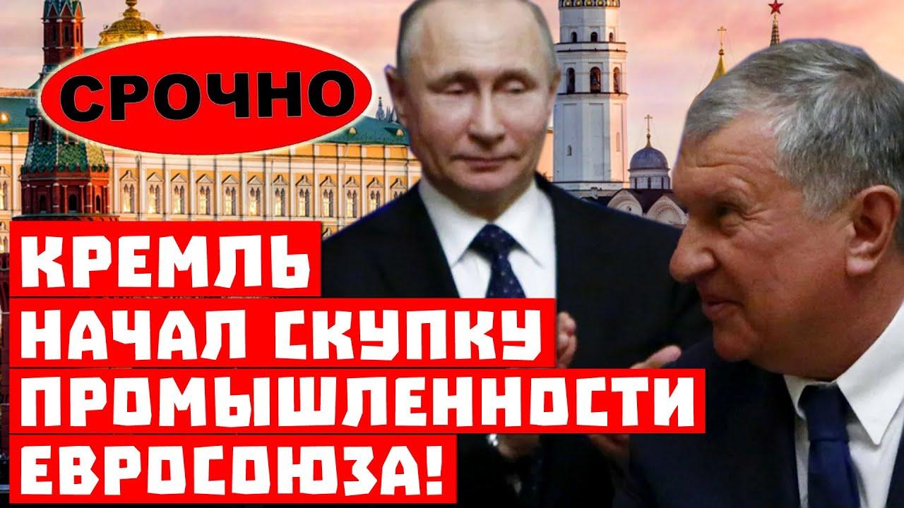 В Европе доигрались! Кремль начал скупку промышленности Евросоюза!