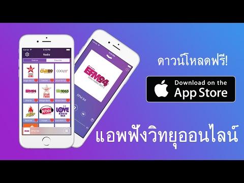 Thai Radio - แอพฟังวิทยุออนไลน์