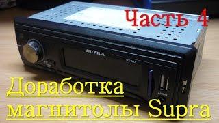 Доработка магнитолы Supra SFD-50U (часть 4)