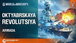 Armada: Oktyabrskaya Revolutsiya