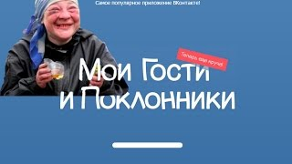 Мои гости вконтакте (Разоблачение)