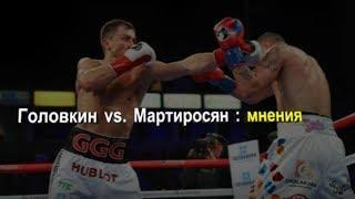 Головкин vs. Мартиросян : до и после