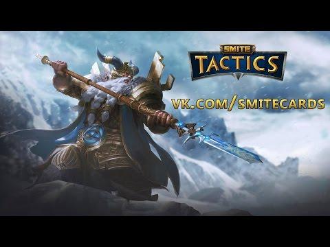 видео: [ru] smite tactics - Первый обзор игры