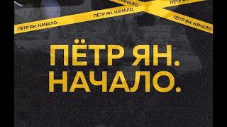 UFC 259 Пётр Ян Я с народом Из деревни до титула UFC Омск вокзал универ бокс ЭКСКЛЮЗИВ