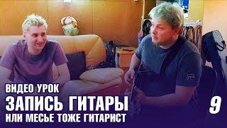 """#9 Видео урок: Запись гитары или """"Месье тоже гитарист?!"""" (Как записать Хит #9)"""