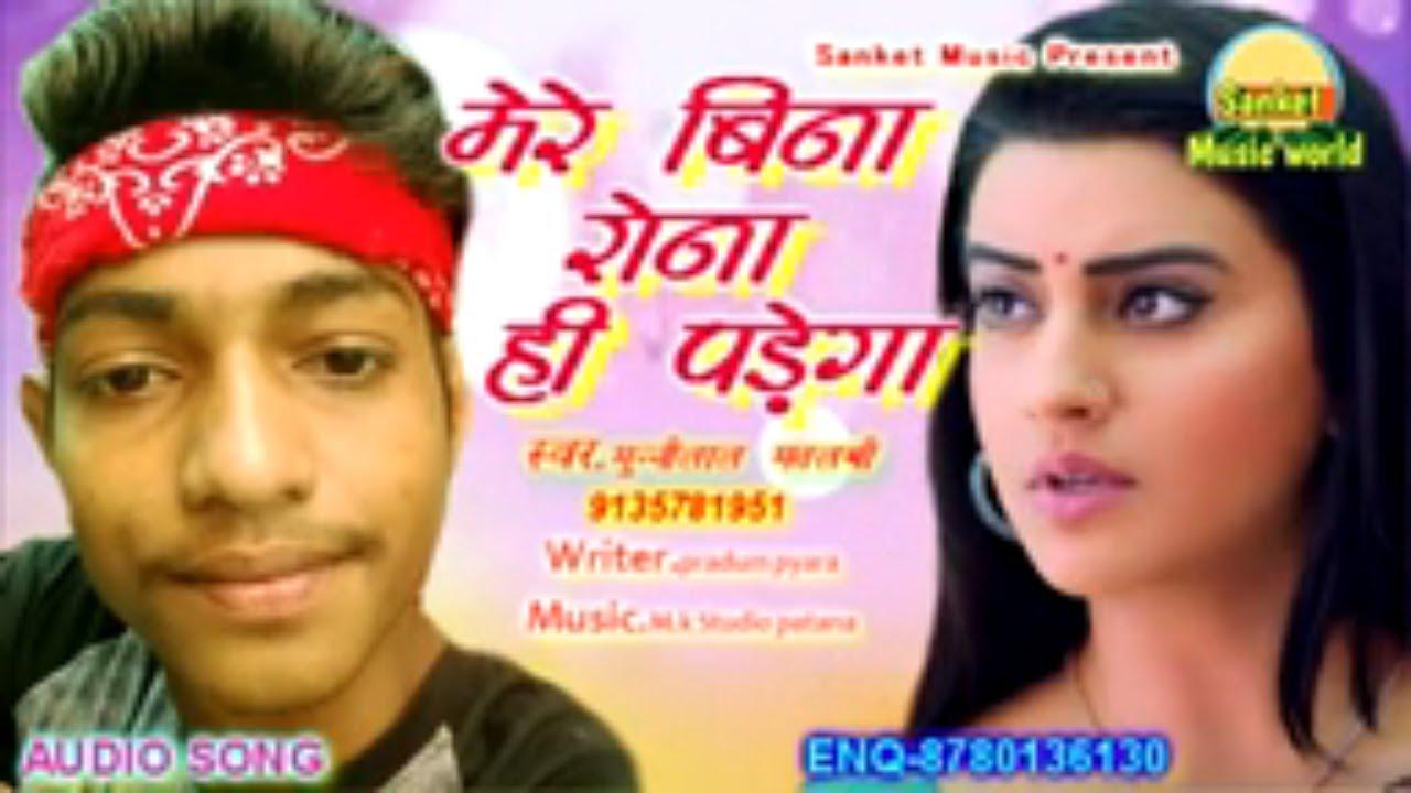 hindi sad song | munnilal matalbi mere bin rona hi padega hindi sad song 2020