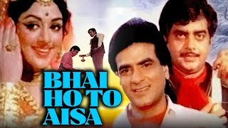 Bhai Ho To Aisa (1972) Full Hindi Movie | Jeetendra, Hema Malini, Shatrughan Sinha