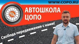 Автошкола в Подольске || ЦОПО