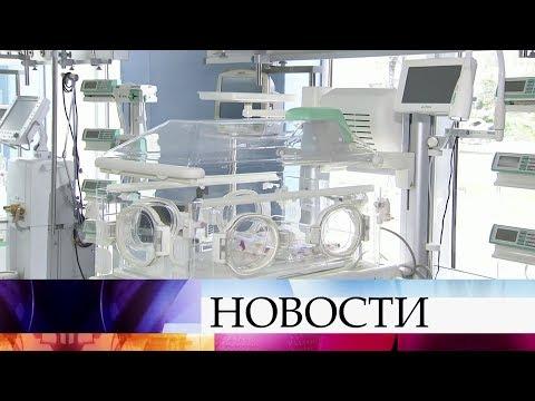 Новый высокотехнологичный перинатальный центр открылся в Сочи.