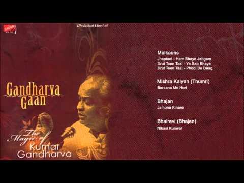 Hindustani Classical Vocal / Gandharva Gaan / Pt Kumar Gandharva.