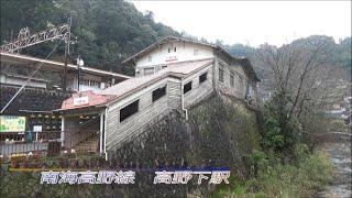 The Station ~南海電気鉄道 高野下駅~