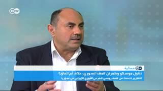 فواز تللو:هناك تكامل بين روسيا وإيران رغم إمكانية وقوع بعض الأخطاء