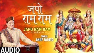 जपो राम राम I Japo Ram Ram I ANUP JALOTA I New Ram Bhajan I Full Audio Song