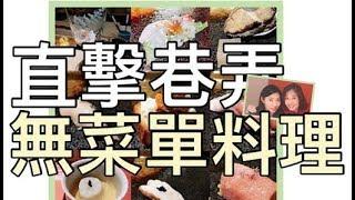 台北無菜單日式料理 Omakase 到處可享用但價位不一/巷弄房租價位低 同食材消費也較公道/南京商圈 松露 鵝肝 海膽 米匠