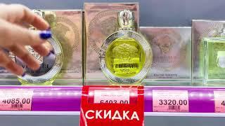 С 5 до 14 декабря 2017 скидки на парфюмерию до 40%