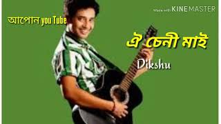 Oi Senimai tureoi sokule Dikshu Sharma  Assamese Song