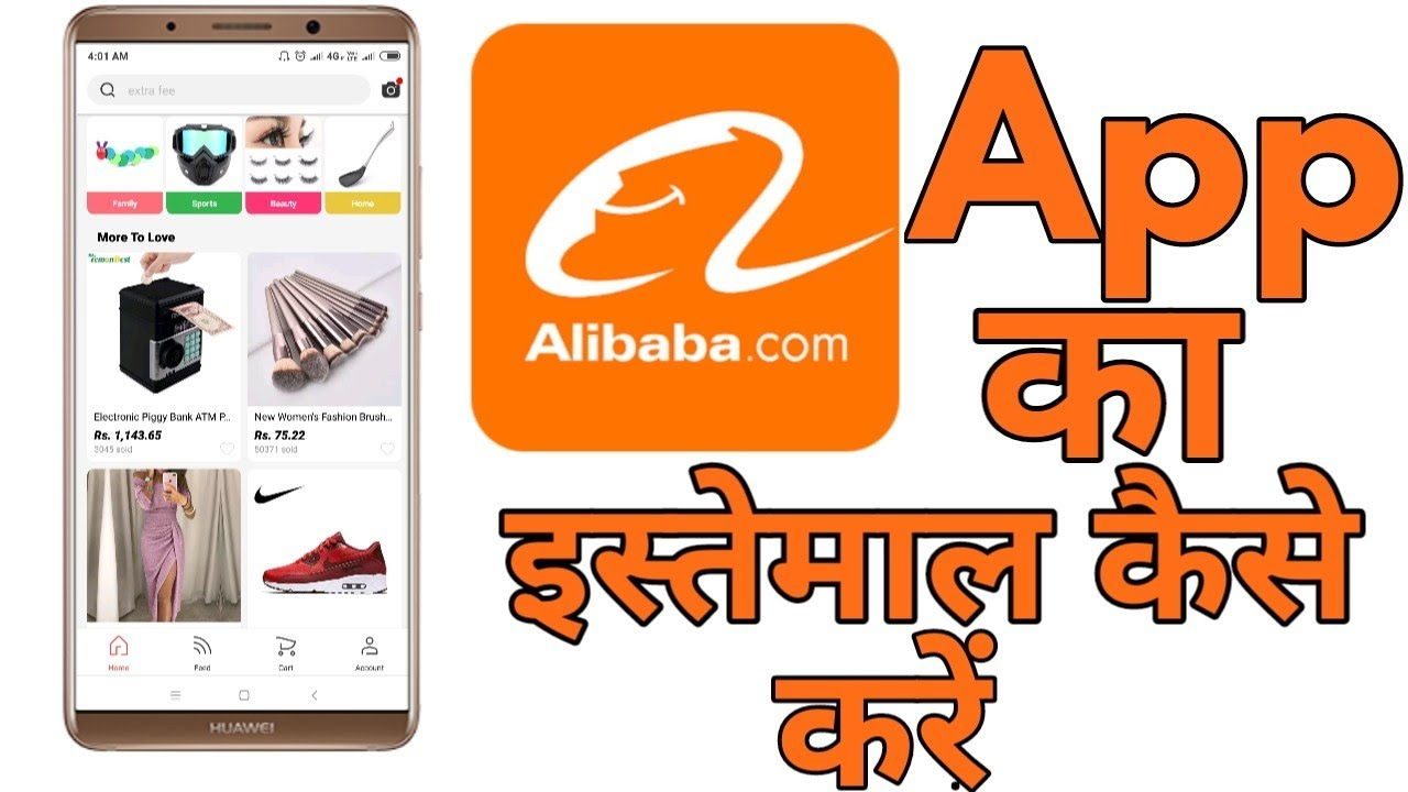 How To Use Alibaba App Alibaba App Ka Estemal Kese Kare Latest Update Youtube Buy products from suppliers around the world, all from the convenience of your mobile device. how to use alibaba app alibaba app ka estemal kese kare latest update