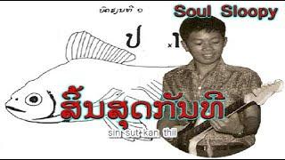 ສິ້ນສຸດກັນທີ  -  ຮ້ອງໂດຍ :  ສີລາວົງ ແກ້ວ  -  Silavong KEO (VO) ເພັງລາວ ເພງລາວ เพลงลาว lao song