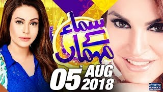 Nadia Hussain Exclusive | Samaa Kay Mehmaan | SAMAA TV | Sadia Imam | 05 August 2018