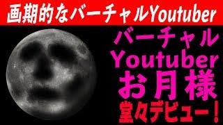 画期的なバーチャルyoutuberデビュー!衛星系Vtuber!お月さま【自己紹介】