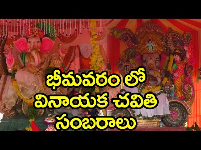 Vinayakachavithi Celebration in Bhimavaram | Vinayakachavithi Festival 2019