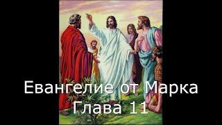 Евангелие от Марка с иллюстрациями. Глава 11. (читает священник Валерий Сосковец)