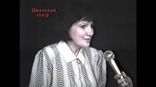 ТВ передача Школьный театр 1994