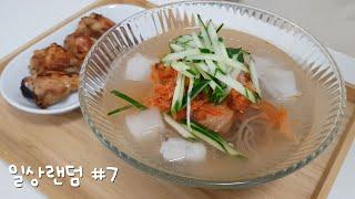 오븐 토스트기로 구운 치킨 만들기 (+김치말이 국수)|…