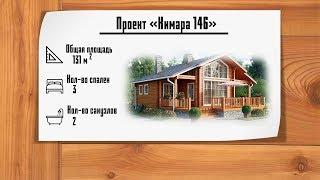 """Проект дома из клееного бруса """"Кимара 146"""""""