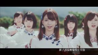 乃木坂46 - 再見的意義 サヨナラの意味 中文字幕 MV
