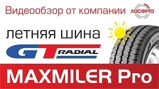 ЛАСЕРТА. Летняя шина для коммерческих автомобилей GT Radial Maxmiler Pro. Видеообзор