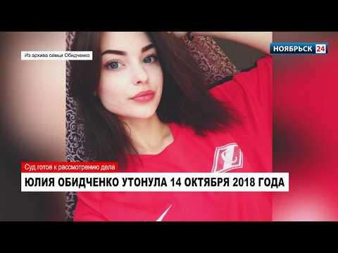 В Ноябрьске началось рассмотрение дела о гибели молодой девушки на карьере