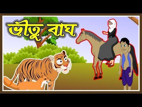 Ramayan Bangla Cartoon Movie Video   Bengali Ramayan