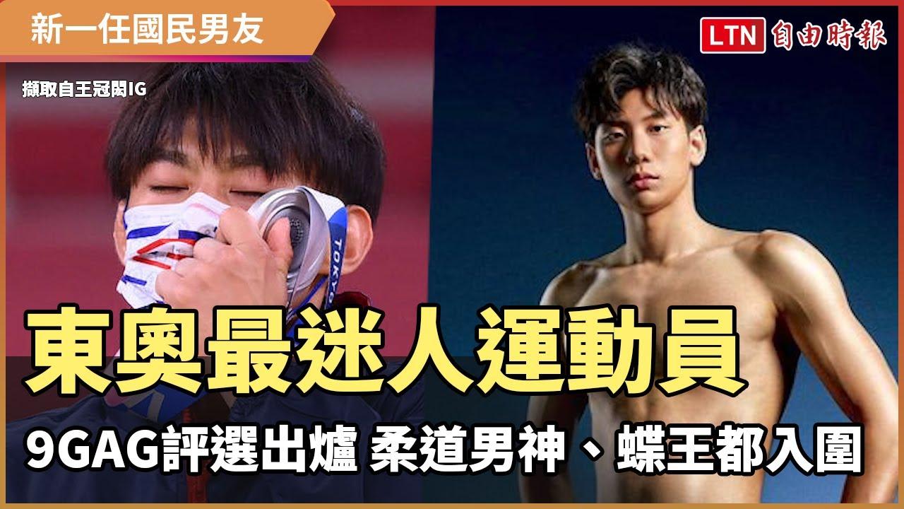 最迷人運動員 9GAG評選出爐 柔道男神、蝶王都入圍