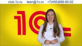 1С:Клуб программистов - Курсы программирования для школьников