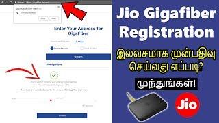 இலவசமாக Jio GigaFiber Online-ல் Register செய்வது எப்படி? உடனடியாக முந்துங்கள்! Register Jio Fiber