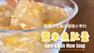 粟米魚肚羹 4個簡單小技巧 做出酒樓水準!|Corn &Fish Maw Soup 4 Simple Cooking Tips Everyone can do Restaurant Cuisine